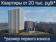 Готовые квартиры в ЖК «Альтаир»! Пора заселяться г. Химки. 15 минут от метро
